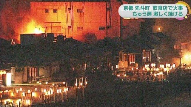 Feuer im Herzen von Kyoto