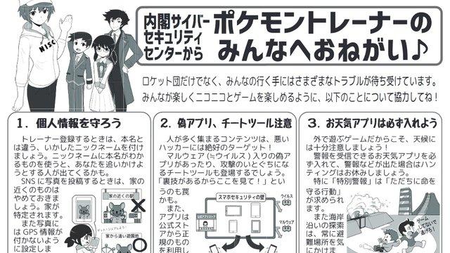 Japans 9 «Pokémon GO»-Gefahren