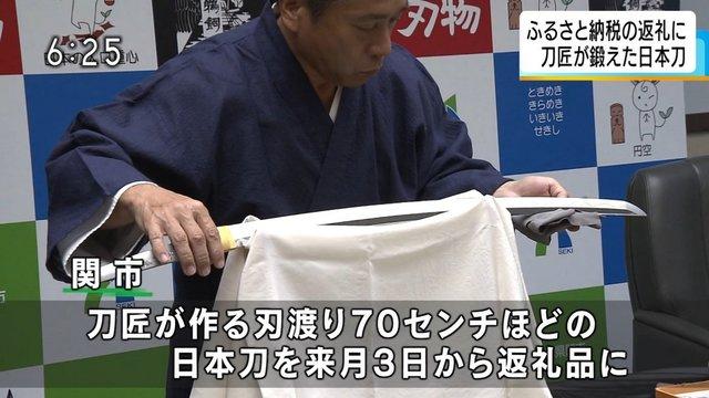 Japans staatliches Crowdfunding