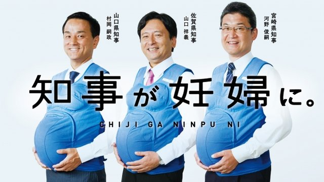 Schwangere Männer
