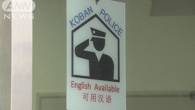 Tokios Polizei spricht Englisch