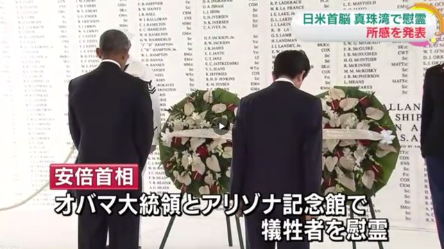 Shinzo Abe in Pearl Harbor