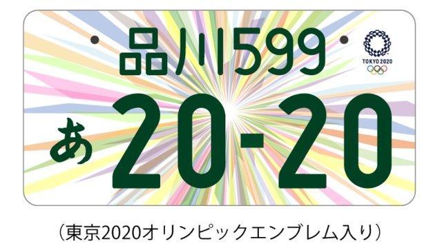 Design-Nummernschilder für Japan