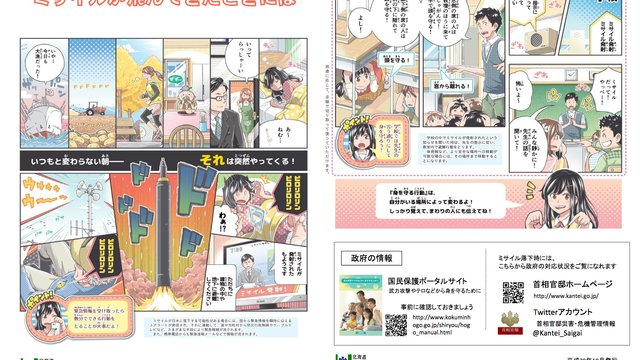 Mit einem Manga Leben retten