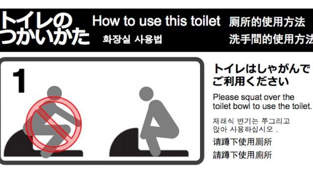 Das japanische Stehklo: Eine Gebrauchsanleitung