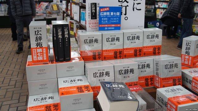 Kōjien: Die Japanisch-Bibel