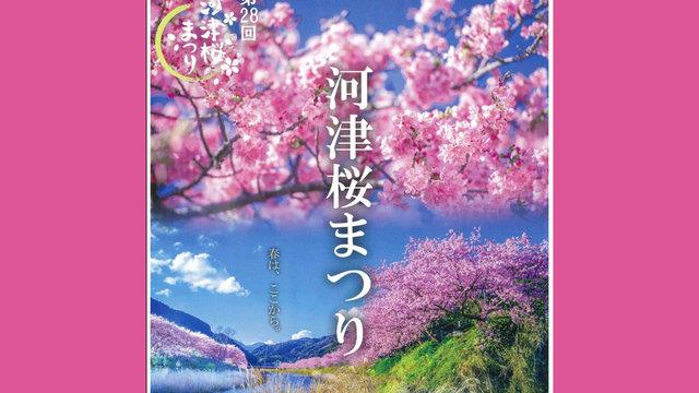 Das Dorf der frühen Kirschblüte
