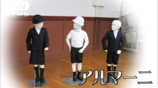 Eine Schuluniform von Armani