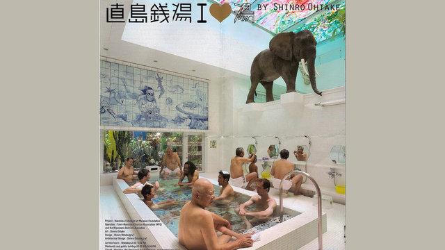 """""""I love yu"""": Ein japanisches Badehaus als Kunstwerk"""
