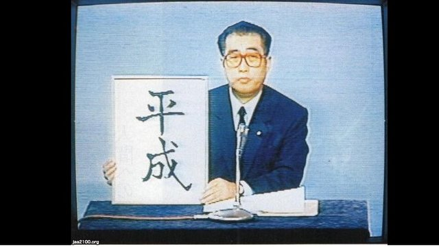 Das Rätsel um Japans neuen Ära-Namen