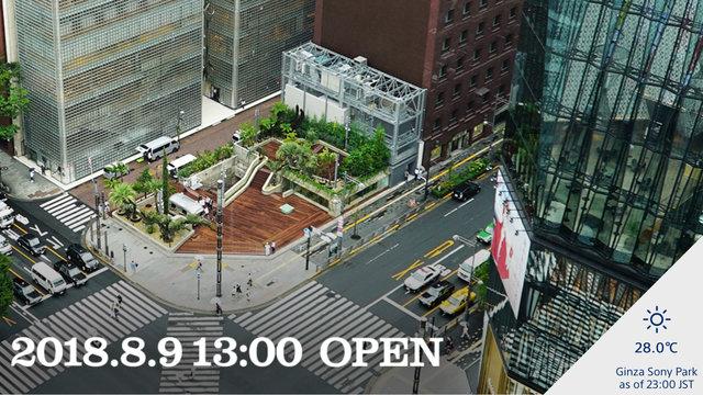 Der vertikale Park mitten in Ginza
