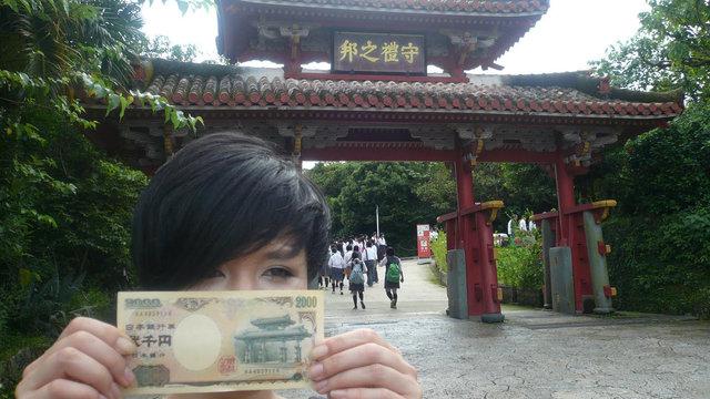 Japans seltene 2000-Yen-Note