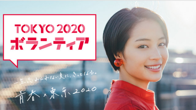 Tokio 2020 sucht 110'000 Freiwillige