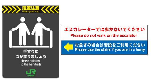 Auf der Rolltreppe hat man stehen zu bleiben