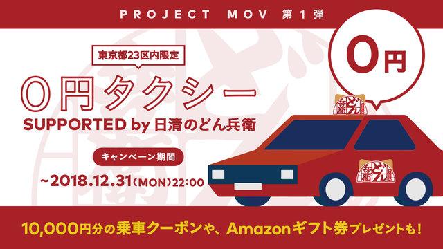 Das 0-Yen-Taxi in Tokio