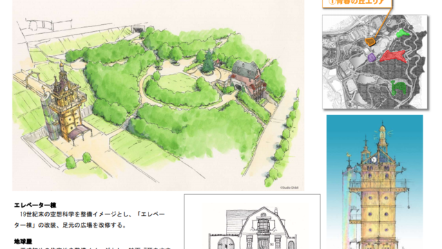 Das Projekt Ghibli-Park nimmt Konturen an