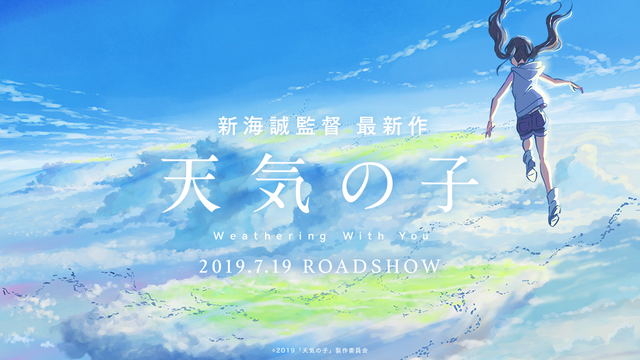 «Your Name»-Macher Makoto Shinkai kündigt neuen Anime an