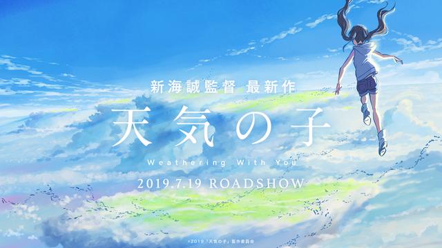 «Your Name»-Macher Makoto Shinkai kündigt neuen Anime an