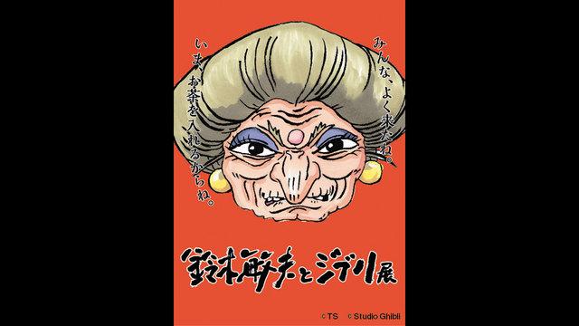 Die etwas andere Studio-Ghibli-Ausstellung