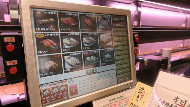Die Digitalisierung der Kaiten-Sushi-Restaurants