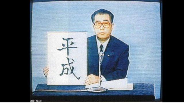 Die wichtigsten Schriftzeichen der Heisei-Ära