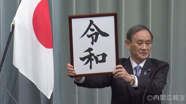 Eine neue Ära: Am 1. Mai beginnt in Japan das Jahr «Reiwa 1»