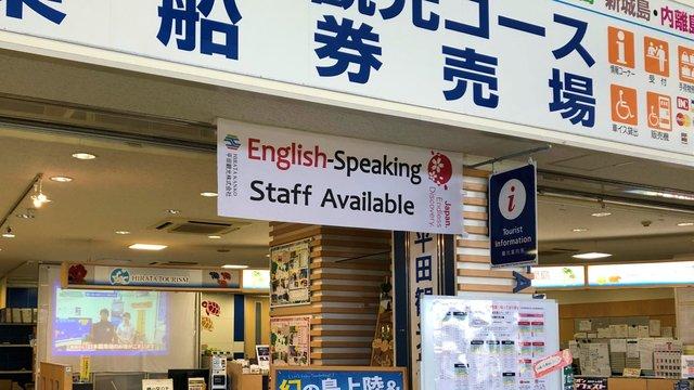 Englisch in Japan