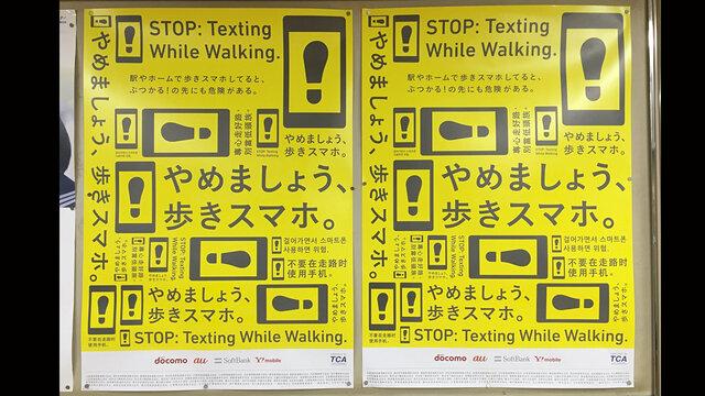 Verboten: Der Blick auf das Smartphone beim Gehen