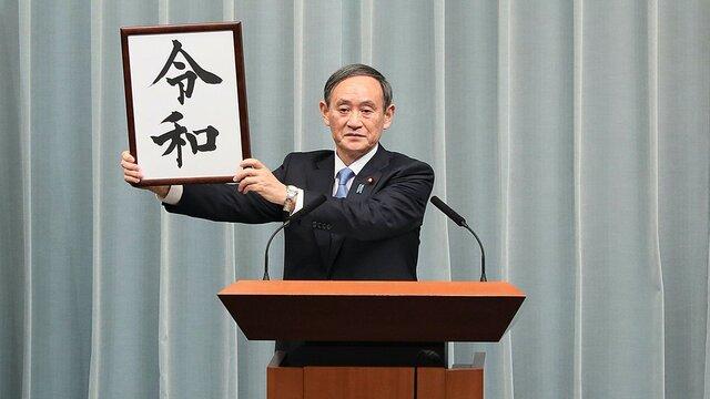 Abe-Nachfolge: «Onkel Reiwa» ist der Favorit