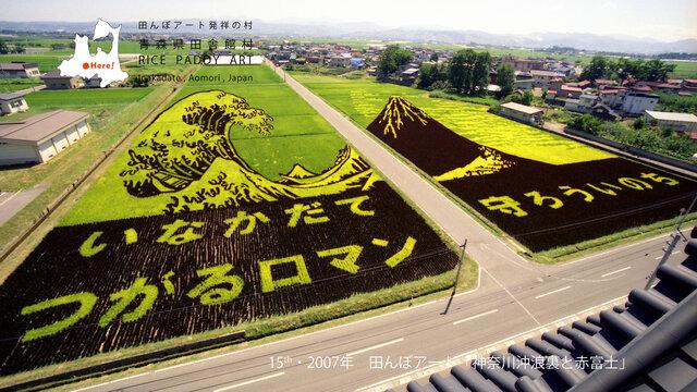 27 Jahre Reisfeld-Kunst auf einen Blick