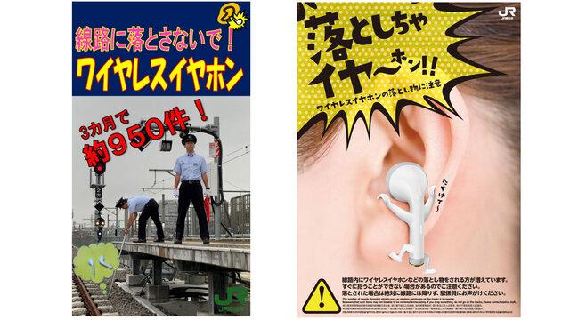 Das AirPod-Problem in Japans Bahnhöfen