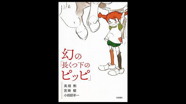 Pippi Langstrumpf: Der Ghibli-Anime, den es nie gab