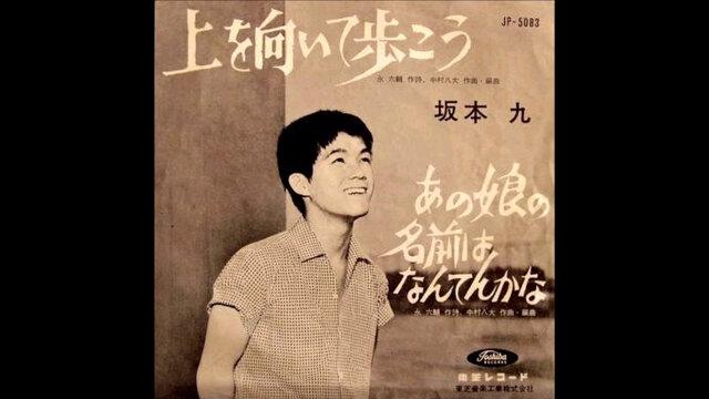 Wie ein japanischer Song die USA eroberte