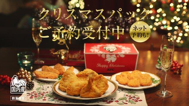 Das japanische Weihnachtsessen