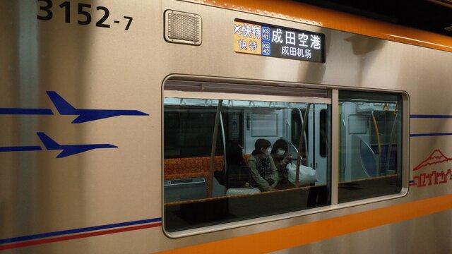 Flughafen Narita: Bahnwagen für Einreisende