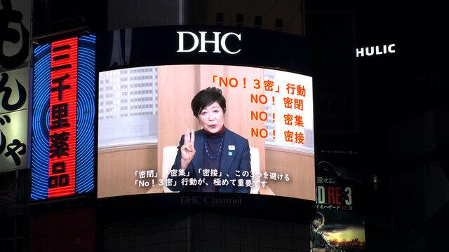 «3-Mitsu»: Japans Wort des Jahres