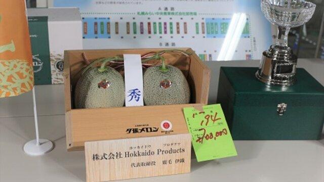 Die Millionen-Melonen von Yubari