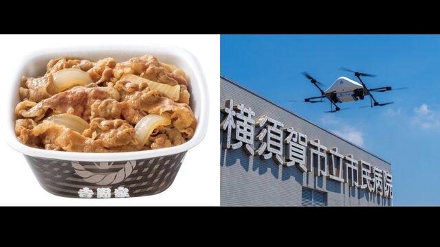 Eine fliegende Gyūdon-Lieferung