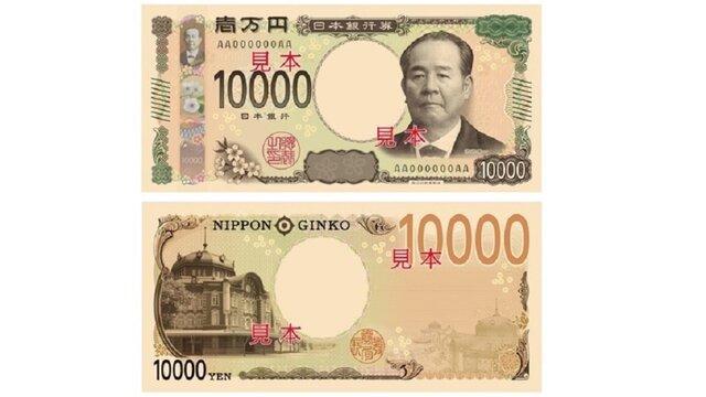 Die neue 10'000-Yen-Note