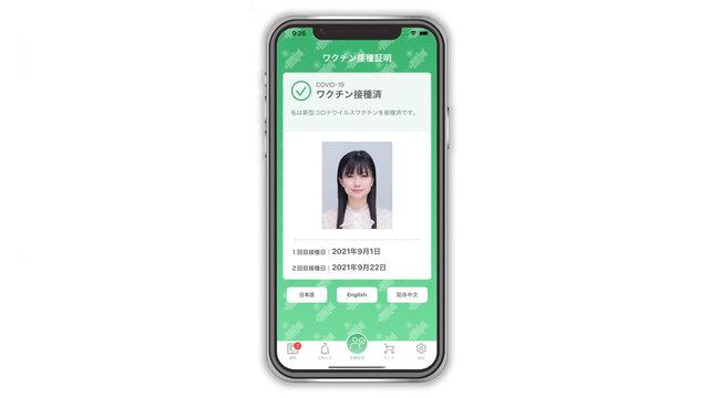 Japans erste Covid-Zertifikats-App